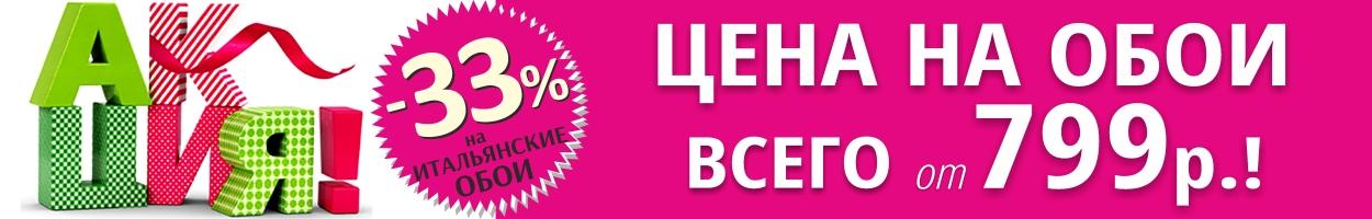 Распродажа обоев. Скидки на обои в Калининграде и области!