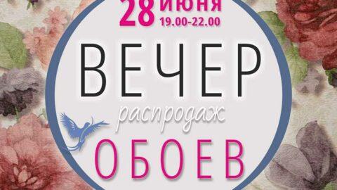 Вечер распродаж обоев — 28 июня. Скидки на обои в Калининграде до 30%