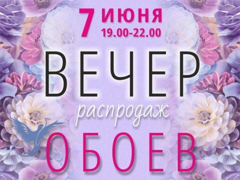 Вечер распродаж обоев — 7 июня. Скидки на обои в Калининграде до 30%