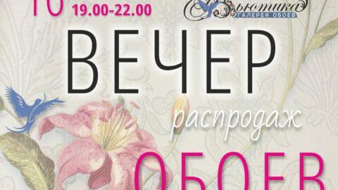Вечер распродаж обоев — 16 августа. Скидки на обои в Калининграде до 30%