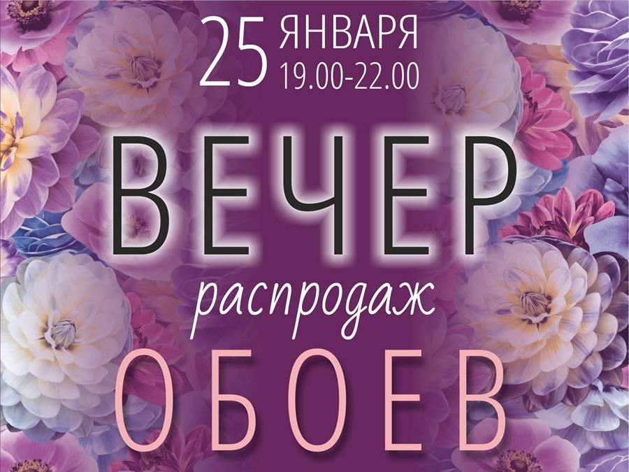 Вечер распродаж обоев — 25 января. Скидки на обои в Калининграде до 30%