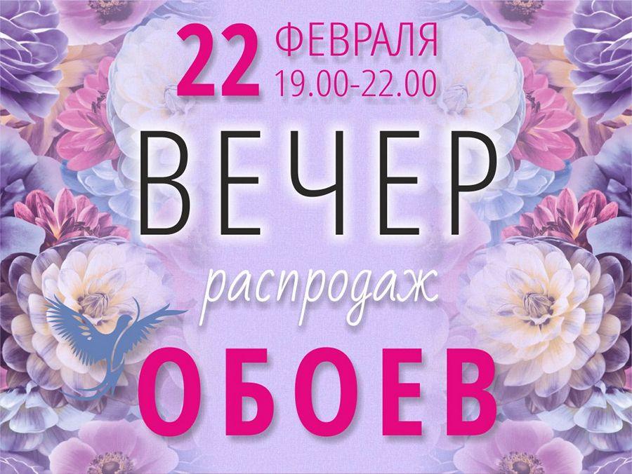 Вечер распродаж обоев — 22 февраля. Скидки на обои в Калининграде до 30%
