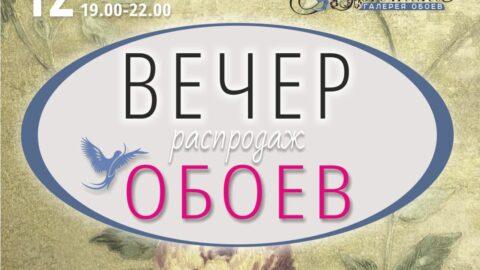 Вечер распродаж обоев — 12 июля. Скидки на обои в Калининграде до 30%