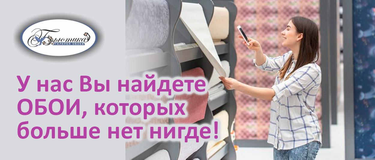 Обои в Калининграде и области - Галерея обоев Бьютика
